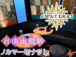 CLUB AMATERAS-アマテラス-