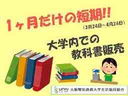 大阪電気通信大学生活協同組合 四条畷キャンパス