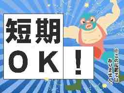 エイジス四国株式会社