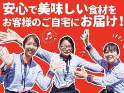 株式会社ヨシケイ千葉 千葉北事業部
