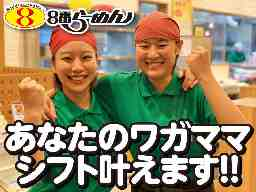 8番らーめん 津幡店