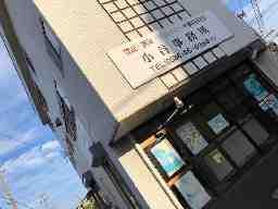小谷事務所