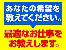 株式会社タイセイ 静岡営業所