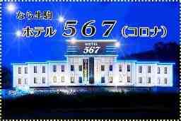 HOTEL 567