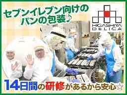 株式会社ヒガシヤデリカ 北関東工場
