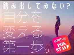 株式会社PONSTAFF
