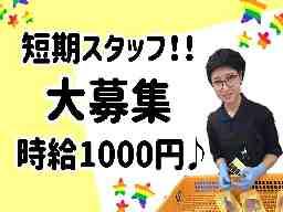 株式会社仙令平庄 寺岡店・セルバ店