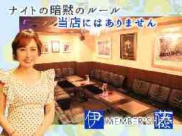 MEMBER'S 伊藤(メンバーズイトウ)