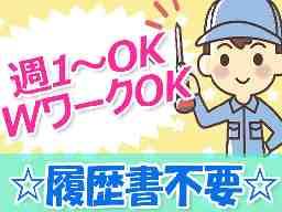 株式会社タフマン直方