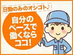 ブライザ株式会社 広島営業所