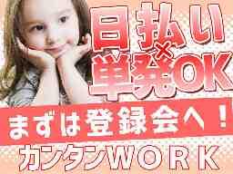 日伸セフティ株式会社
