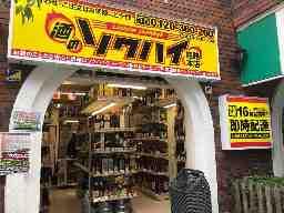 酒のソクハイ姫路本店