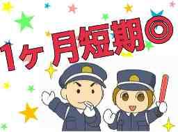 株式会社中国警備保障