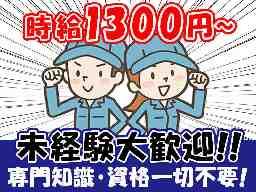 株式会社成松屋