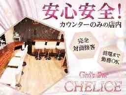 Girl's Bar CHELICE