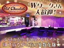 ホットチョコレート 山科店