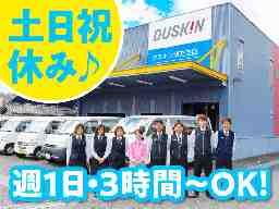 株式会社ダスキンまるふく 東方支店2