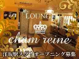 Lounge cham reine