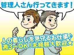 株式会社第一ビルメンテナンス 埼玉支店