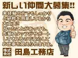 株式会社田島工務店