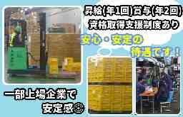 名糖運輸株式会社西東京物流センター