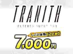 TRANITH