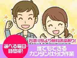 株式会社アストライン 石津営業所