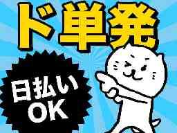ピックル株式会社 博多支店