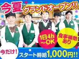 和食レストラン雅 道の駅グランテラス筑西店