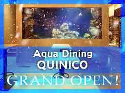 Aqua Dining QUINICO ~アクアダイニング クイニコ~