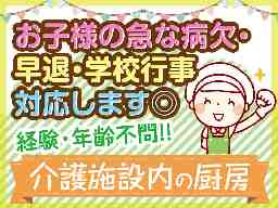 ヤマトヘルスケアフーズ 有限会社
