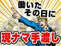 株式会社ATOM北九州
