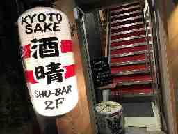 KYOTO SAKE PUB 酒晴~SHU-BAR~