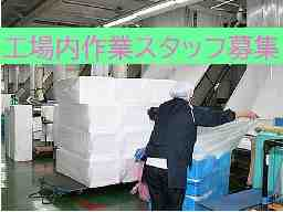 九州化成工業株式会社
