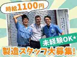 株式会社 古川製作所