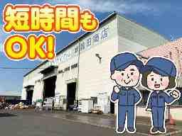 株式会社 鶴田商店