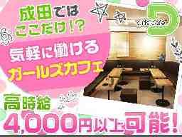 Girls cafe D