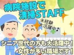鹿島建物総合管理株式会社 関西支社