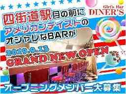 Girl's bar DINER'S