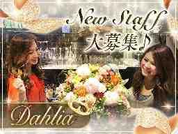 Dahlia ~ダリア~