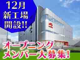 味の素食品株式会社 三重工場