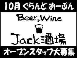 Beer&Wine Jack酒場
