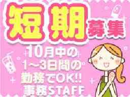 朝日生命保険相互会社 横浜統括支社 横浜開発営業所