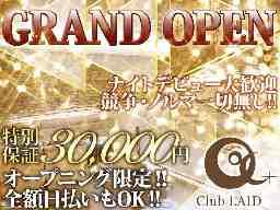 Club LAID ~クラブレイド~