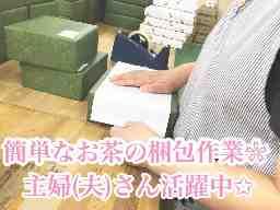 株式会社いなば園 太田営業所