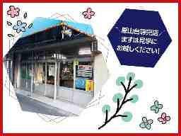 原山台専売店