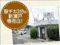 新瀬戸専売店