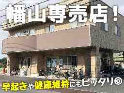 幡山専売店