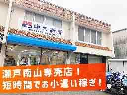 瀬戸南山専売店