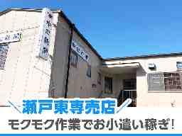 瀬戸東専売店